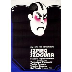 Shokin Kasegi, Polish Movie...