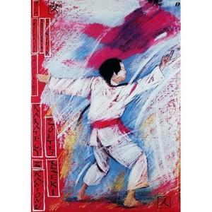 Karatecy z Kanionu Zoltej...